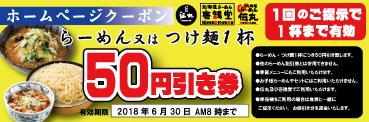 伝丸・壱鵠堂 専用クーポン